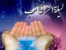 طریقه خواندن نماز لیلة الرغائب « شب آرزوها »
